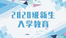 武汉理工大学2020级新生入学教育专题